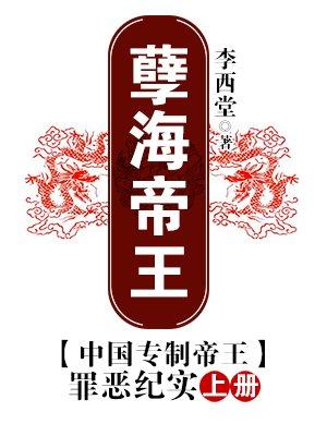孽海帝王中国专制帝王罪恶纪实(上册)