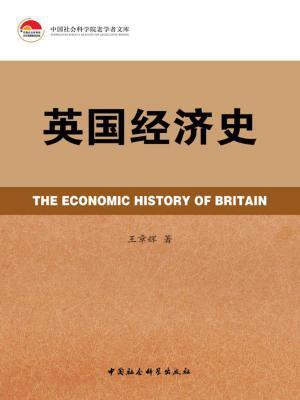 英国经济史