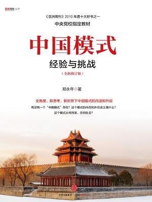 中国模式(修订版)