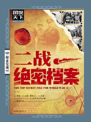 二战绝密档案