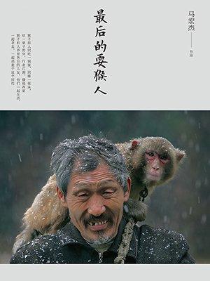 最后的耍猴人