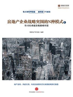 房地产企业战略突围的N种模式:与13位卓越总裁巅峰对话