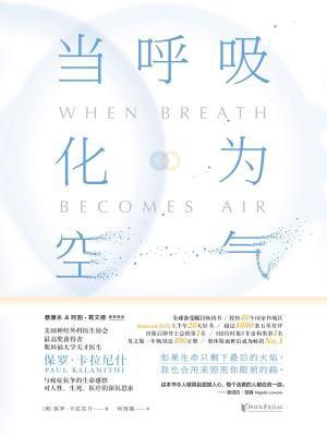 当呼吸化为空气[精品]