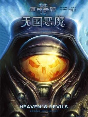 星际争霸Ⅱ:天国恶魔