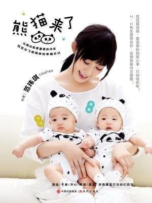 熊猫来了!比黑白配更重要的决定:范范与飞哥翔弟的幸福日记