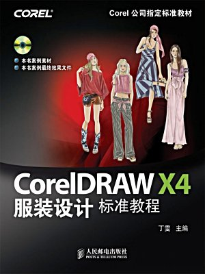 coreldraw x4服装设计标准教程