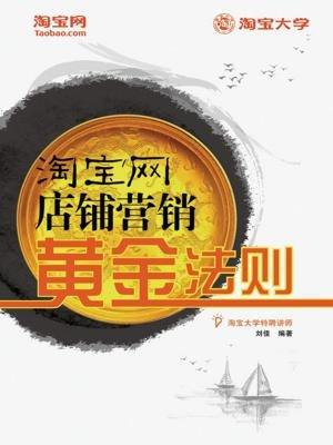 淘宝网店铺营销黄金法则[精品]