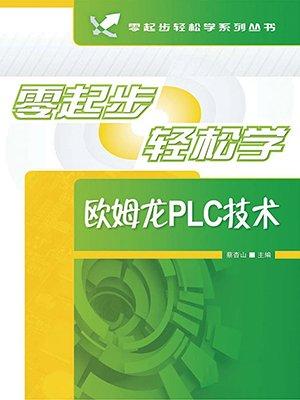 零起步轻松学欧姆龙PLC技术 (零起步轻松学系列丛书)