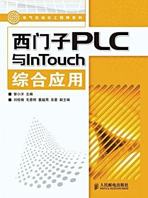 西门子PLC与InTouch综合应用 (电气自动化工程师系列)