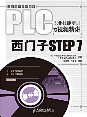 PLC职业技能培训及视频精讲:西门子STEP 7 (工业控制系列丛书)