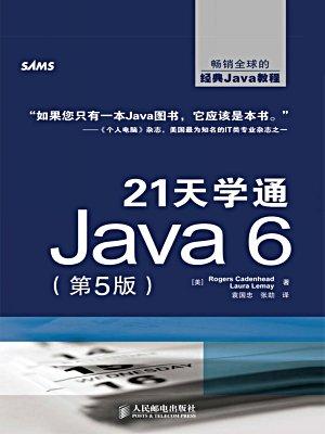 21天学通Java 6(第5版)