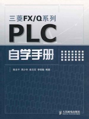PLC自学手册(三菱FX.Q系列)