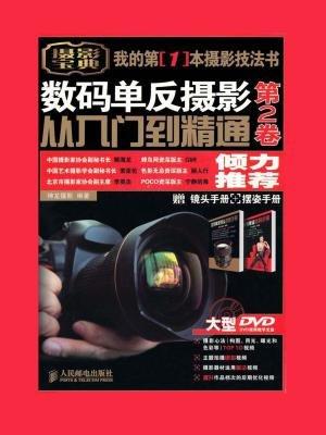数码单反摄影从入门到精通(第2卷)