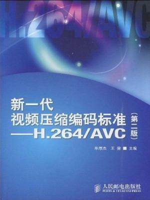 新一代视频压缩编码标准:H.264.AVC(第2版)