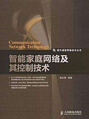 智能家庭网络及其控制技术 (现代通信网络技术丛书)