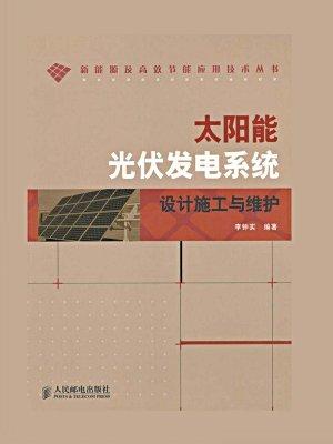 太阳能光伏发电系统设计施工与维护 (新能源及高效节能应用技术丛书)