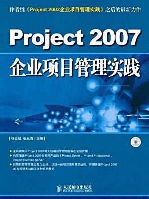 2007企业项目管理实践