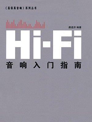 Hi-Fi音响入门指南 (高保真音响系列丛书 1)