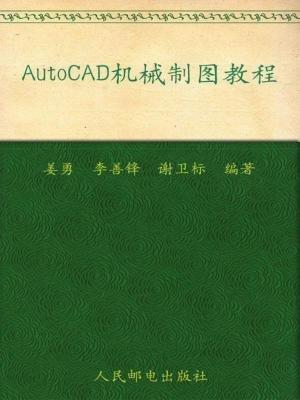 21世纪高等学校计算机规划教材·Auto CAD机械制图教程