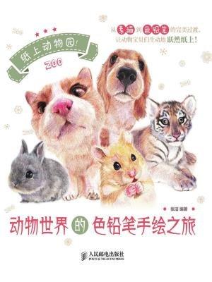动物世界的色铅笔手绘之旅