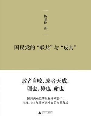 """国民党的""""联共""""与""""反共"""""""