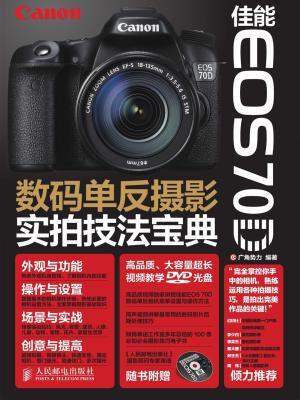 佳能EOS 70D数码单反摄影实拍技法宝典