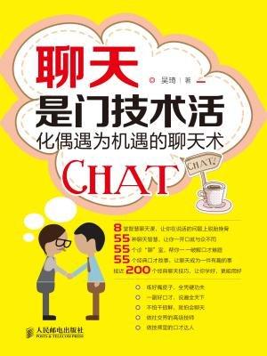 聊天是门技术活:化偶遇为机遇的聊天术