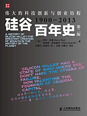 硅谷百年史——伟大的科技创新与创业历程(1900-2013)