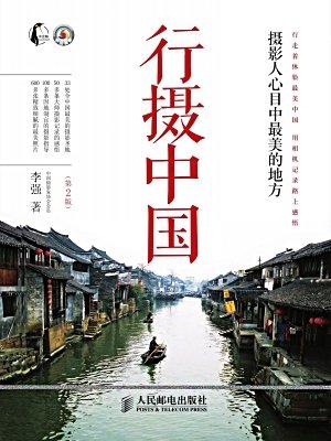 行摄中国——摄影人心目中最美的地方(第2版)