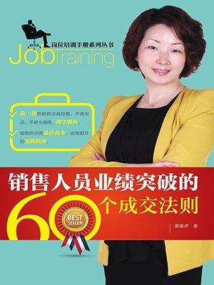 销售人员业绩突破的60个成交法则 (岗位培训手册系列丛书)