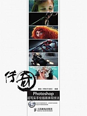 传奇Photoshop超写实手绘插画表现技法 (传奇系列)