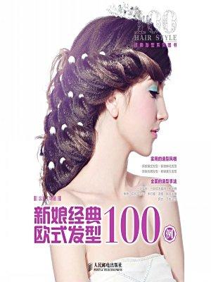 新娘经典欧式发型100例