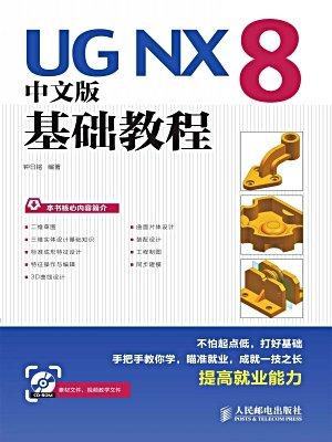 UG NX 8中文版基础教程