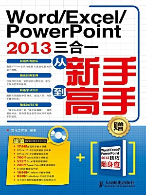 Word.Excel.PowerPoint 2013三合一从新手到高手