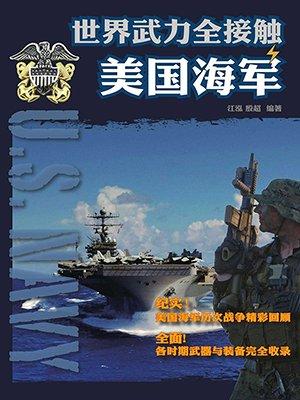 世界武力全接触——美国海军