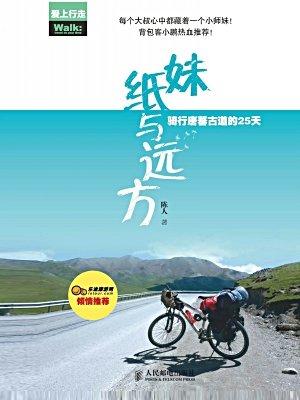 妹纸与远方:骑行唐蕃古道的25天 (爱上行走)