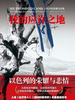 我的应许之地:以色列的悲情与荣耀[精品]