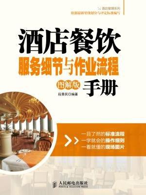 酒店餐饮服务细节与作业流程手册(图解版)