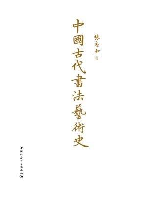 中国古代书法艺术史