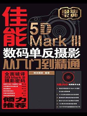佳能5D MarkⅢ数码单反摄影从入门到精通