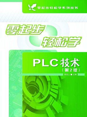 零起步轻松学系列丛书:零起步轻松学PLC技术(第2版)