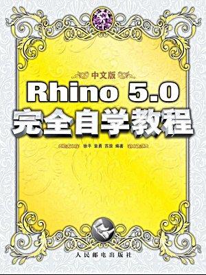 中文版Rhino 5.0完全自学教程