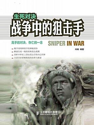 生死对决:战争中的狙击手