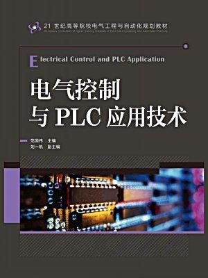 21世纪高等院校电气工程与自动化规划教材:电气控制与PLC应用技术