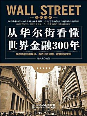从华尔街看懂世界金融300年 (智识经典)