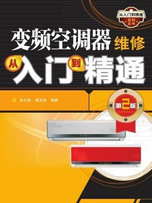 变频空调器维修从入门到精通(第2版) (从入门到精通系列丛书)