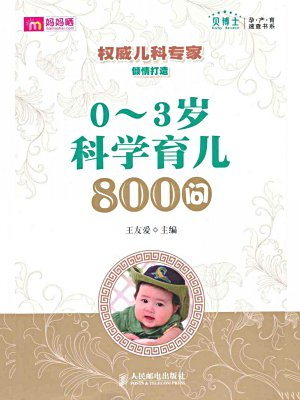 0-3岁科学育儿800问 (贝博士孕产育速查书系)
