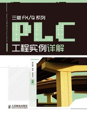 三菱FX.Q系列PLC工程实例详解