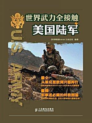 世界武力全接触:美国陆军