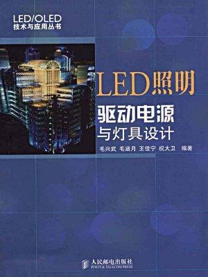LED照明驱动电源与灯具设计 (LED.OLED技术与应用丛书)